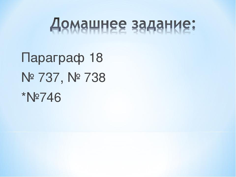 Параграф 18 № 737, № 738 *№746