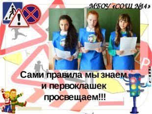 Сами правила мы знаем и первоклашек просвещаем!!! МБОУ «СОШ №14» © Топилина