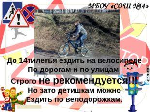 До 14тилетья ездить на велосипеде По дорогам и по улицам Строго не рекоменду