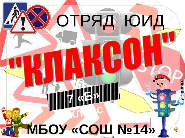 ОТРЯД ЮИД 7 «Б» класс МБОУ «СОШ №14» © Топилина С.Н.