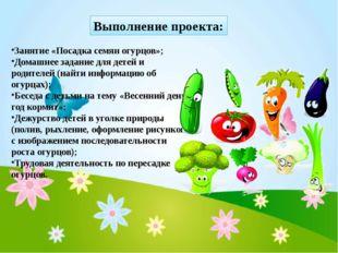 Занятие «Посадка семян огурцов»; Домашнее задание для детей и родителей (найт