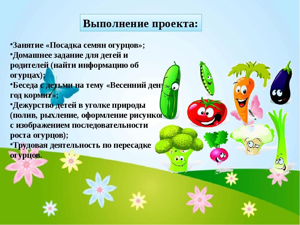 Занятие «Посадка семян огурцов»; Домашнее задание для детей и родителей (найт...