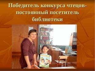 Победитель конкурса чтецов- постоянный посетитель библиотеки