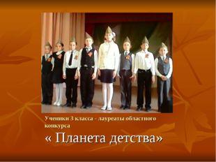 Ученики 3 класса - лауреаты областного конкурса « Планета детства»