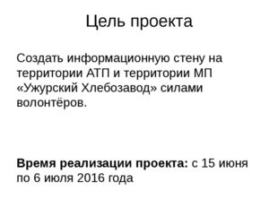 Цель проекта Создать информационную стену на территории АТП и территории МП «