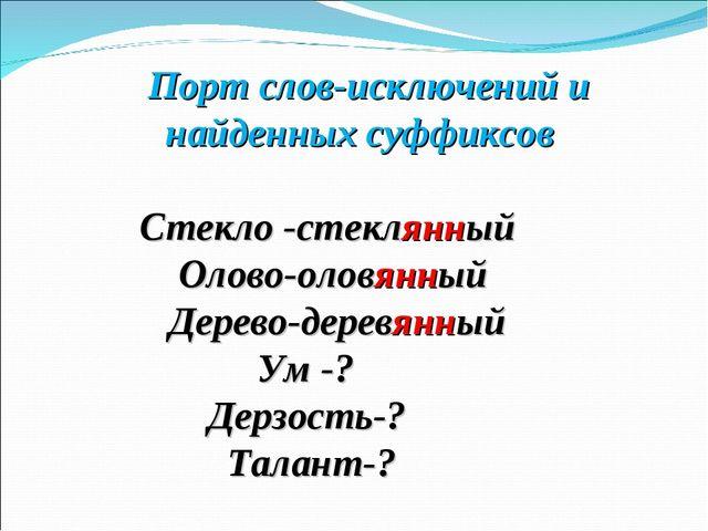 Порт слов-исключений и найденных суффиксов Стекло -стеклянный Олово-оловянны...