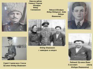 Кавалер ордена Святого Георгия Шендрик Федор Степанович Рядовой Шендрик Федор