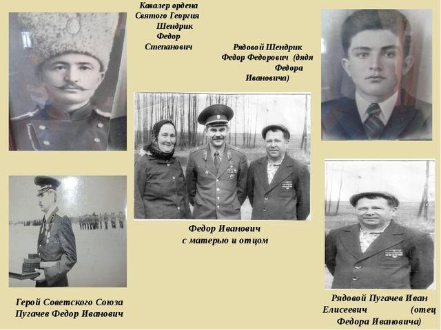 Кавалер ордена Святого Георгия Шендрик Федор Степанович Рядовой Шендрик Федор...