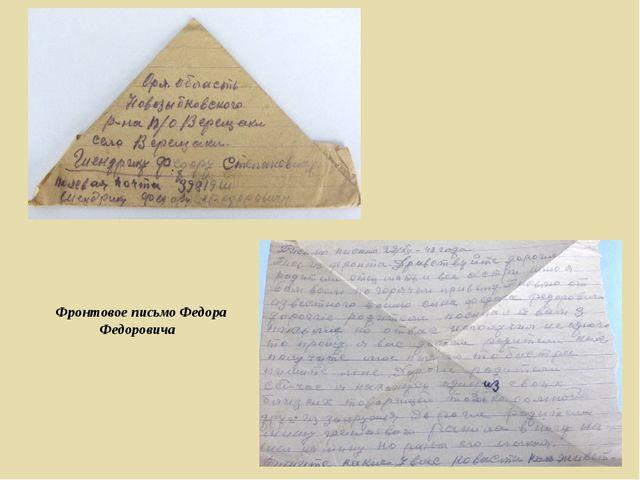Фронтовое письмо Федора Федоровича
