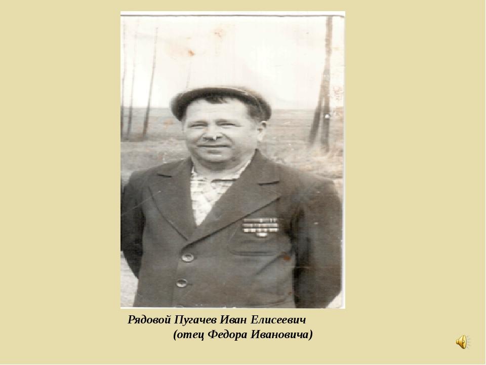 Рядовой Пугачев Иван Елисеевич (отец Федора Ивановича)