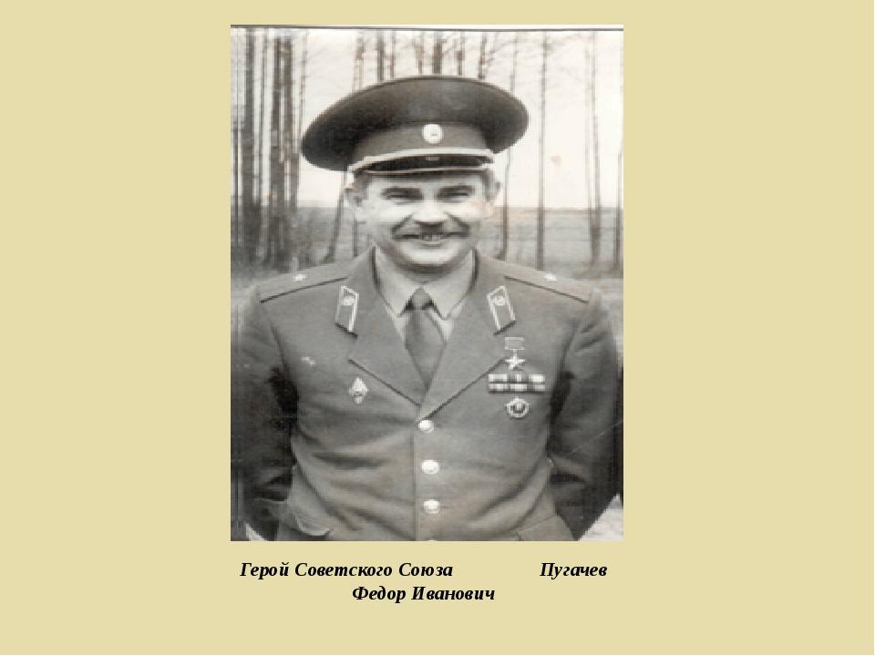 Герой Советского Союза Пугачев Федор Иванович