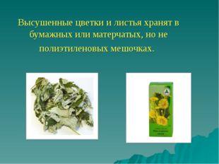 Высушенные цветки и листья хранят в бумажных или матерчатых, но не полиэтиле