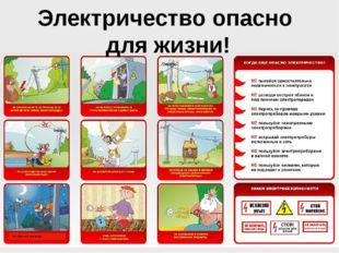 Электричество опасно для жизни! Не обрезай провода