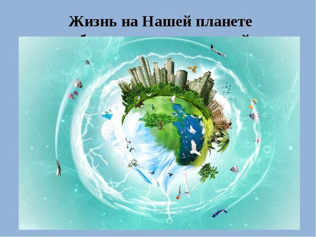 Жизнь на Нашей планете обеспечивается энергией