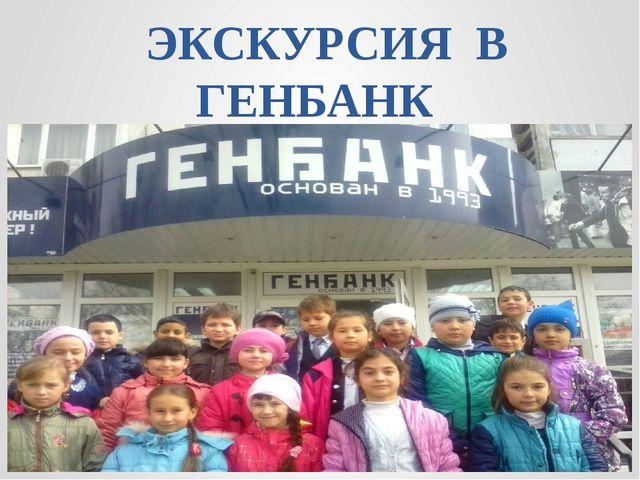 ЭКСКУРСИЯ В ГЕНБАНК