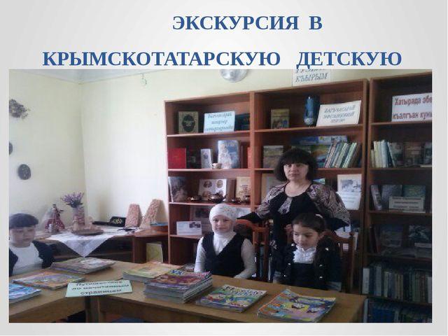 ЭКСКУРСИЯ В КРЫМСКОТАТАРСКУЮ ДЕТСКУЮ БИБЛИОТЕКУ