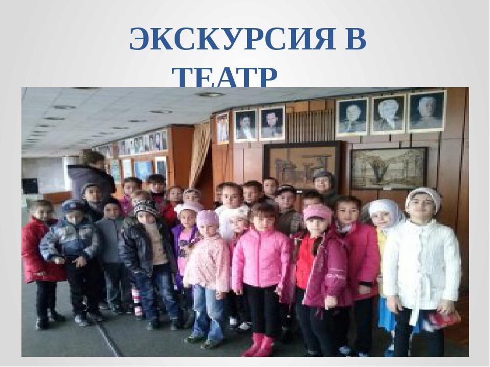 ЭКСКУРСИЯ В ТЕАТР