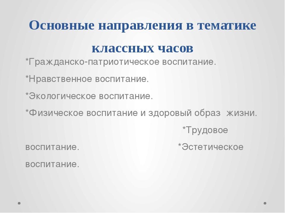 Основные направления в тематике классных часов *Гражданско-патриотическое вос...
