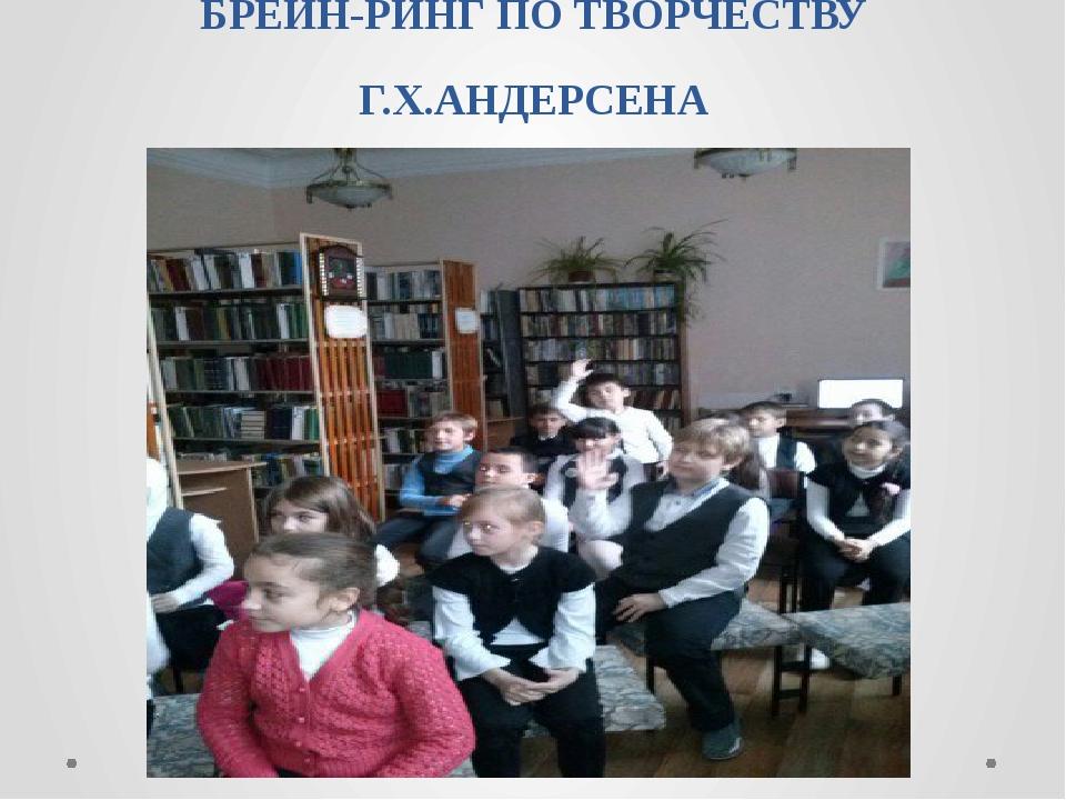 БРЕЙН-РИНГ ПО ТВОРЧЕСТВУ Г.Х.АНДЕРСЕНА