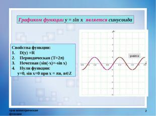 тригонометрические функции * Графиком функции у = sin x является синусоида Св