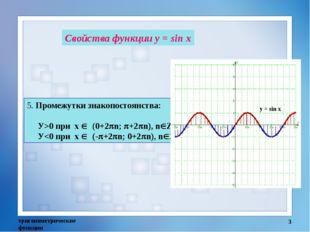 тригонометрические функции * Свойства функции у = sin x 5. Промежутки знакопо