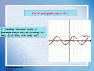 Свойства функции у=sin x тригонометрические функции * 6. Промежутки монотонно