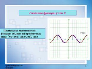 Свойства функции у=sin x тригонометрические функции * Промежутки монотонности