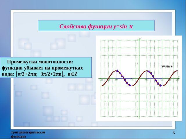 Свойства функции у=sin x тригонометрические функции * Промежутки монотонности...