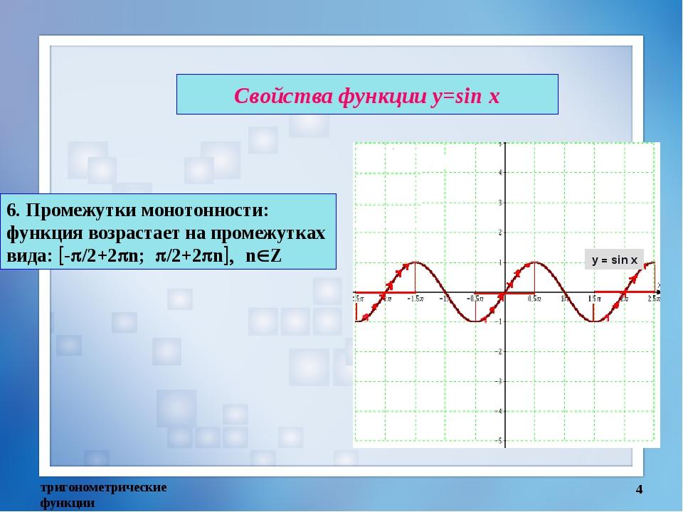 Свойства функции у=sin x тригонометрические функции * 6. Промежутки монотонно...