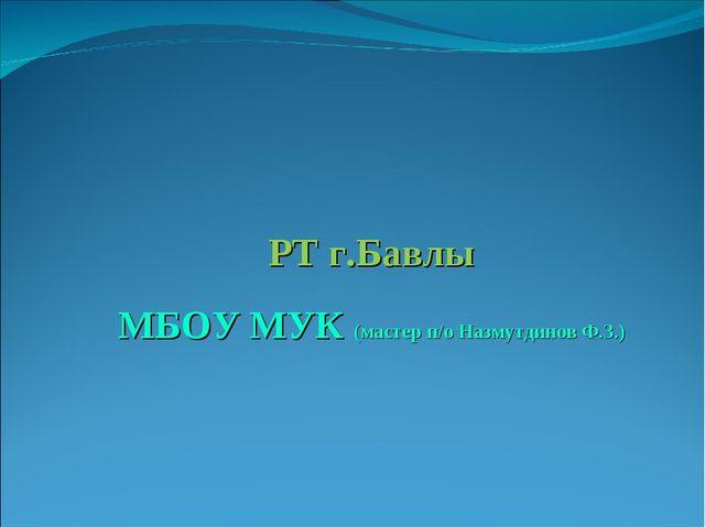 РТ г.Бавлы МБОУ МУК (мастер п/о Назмутдинов Ф.З.)