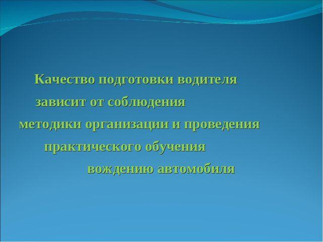 Качество подготовки водителя зависит от соблюдения методики организации и про...