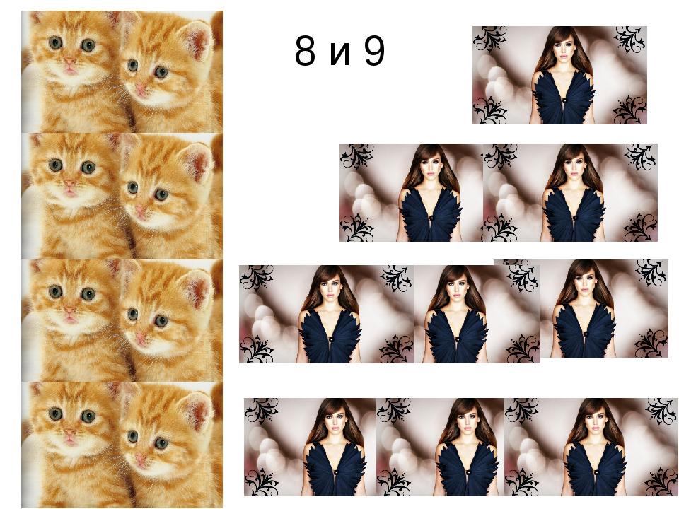 8 и 9