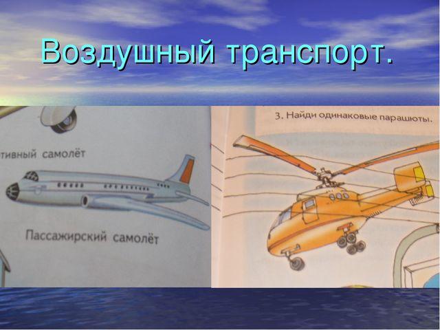 Воздушный транспорт.