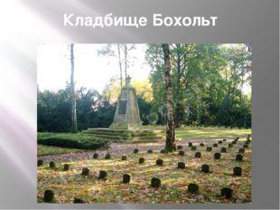 Кладбище Бохольт