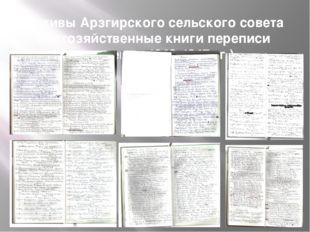 Архивы Арзгирского сельского совета (Похозяйственные книги переписи населения