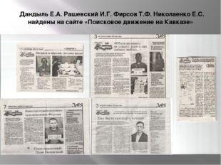 Дандыль Е.А. Рашевский И.Г. Фирсов Т.Ф. Николаенко Е.С. найдены на сайте «По