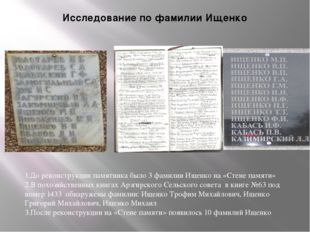 Исследование по фамилии Ищенко 1.До реконструкции памятника было 3 фамилии Ищ
