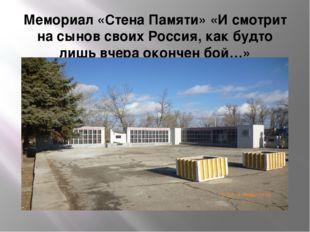 Мемориал «Стена Памяти» «И смотрит на сынов своих Россия, как будто лишь вчер
