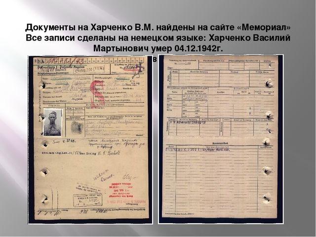 Документы на Харченко В.М. найдены на сайте «Мемориал» Все записи сделаны на...