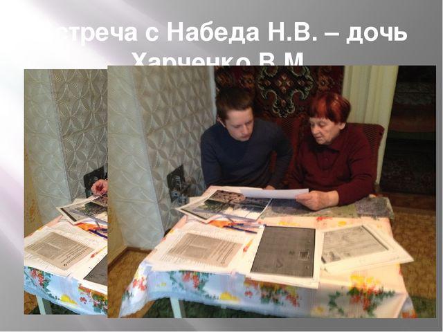Встреча с Набеда Н.В. – дочь Харченко В.М.