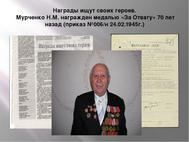 Награды ищут своих героев. Мурченко Н.М. награжден медалью «За Отвагу» 70 лет...