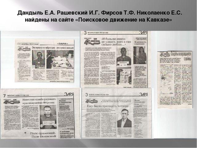 Дандыль Е.А. Рашевский И.Г. Фирсов Т.Ф. Николаенко Е.С. найдены на сайте «По...