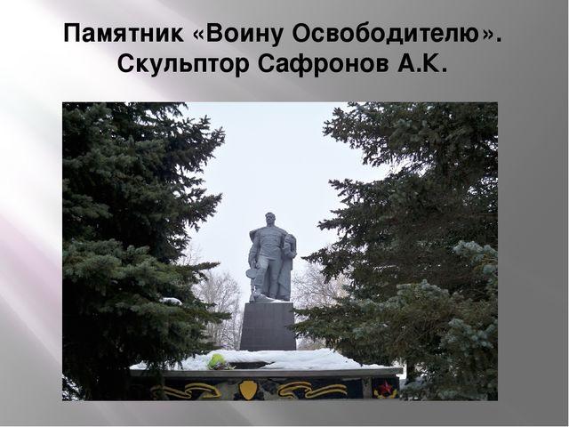 Памятник «Воину Освободителю». Скульптор Сафронов А.К.