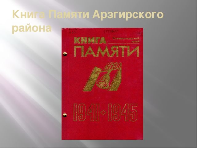 Книга Памяти Арзгирского района