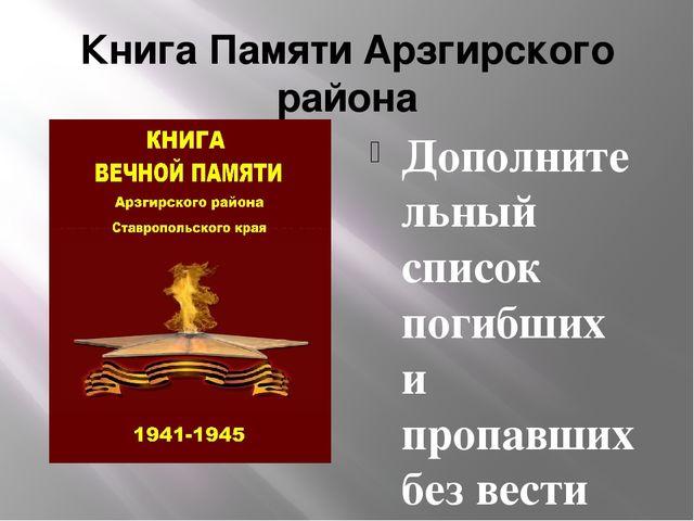 Книга Памяти Арзгирского района Дополнительный список погибших и пропавших бе...