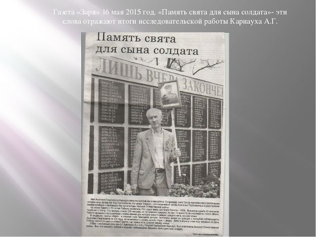Газета «Заря» 16 мая 2015 год. «Память свята для сына солдата»- эти слова отр...