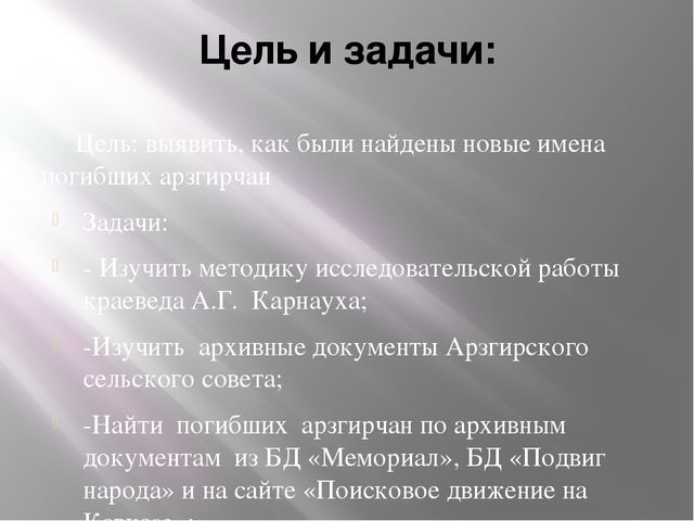 Цель и задачи: Цель: выявить, как были найдены новые имена погибших арзгирчан...