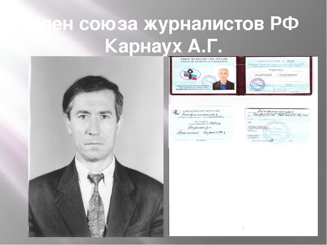 Член союза журналистов РФ Карнаух А.Г.