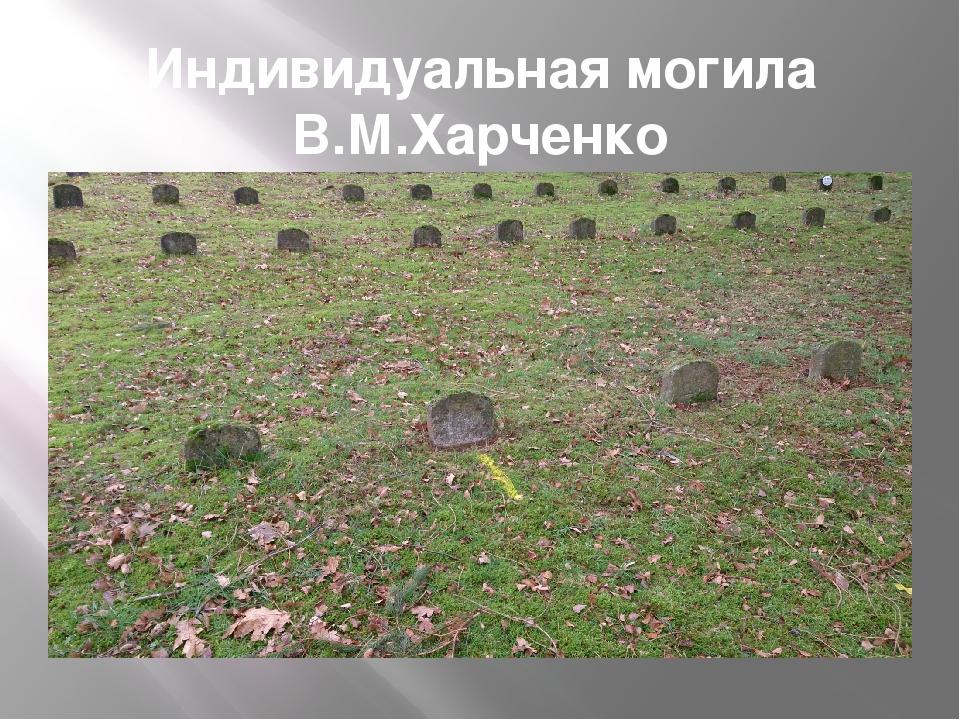 Индивидуальная могила В.М.Харченко