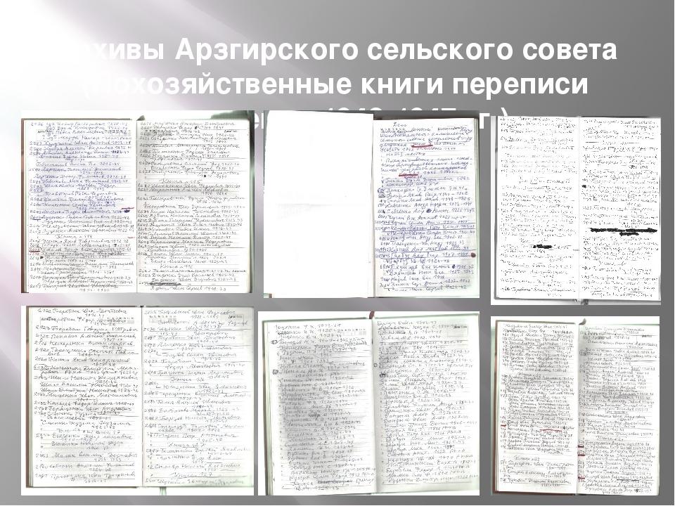 Архивы Арзгирского сельского совета (Похозяйственные книги переписи населения...
